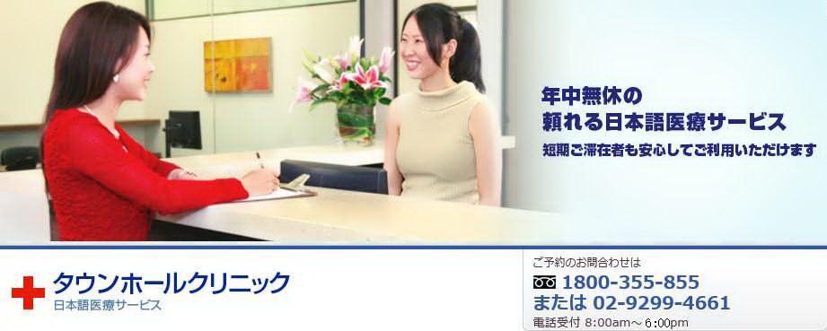 日本語医療サービス┃タウンホールクリニック
